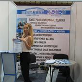 АО МПП «Волгостальмонтаж» принял участие в выставке «ТехноЭкспо. 2017»...