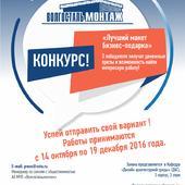 АО МПП «Волгостальмонтаж» объявляет конкурс «Лучший мак...
